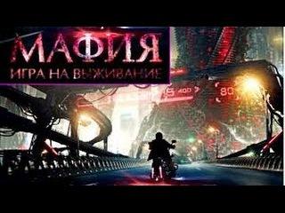 Мафия: Игра на выживание (2016). Фантастика, боевик. Премьера января 2016