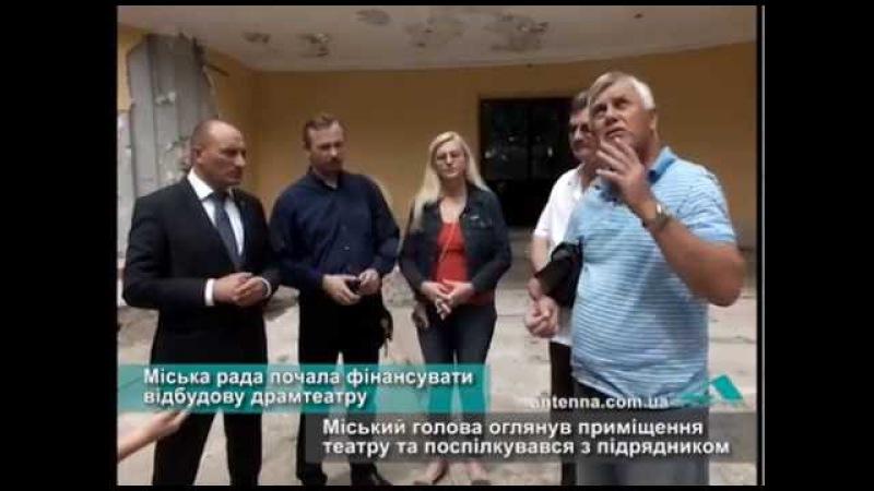 Міська рада почала фінансувати відбудову драмтеатру