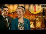 Непридуманная жизнь 1 серия HD (сериал 2015) Мелодрама. Фильмы с Бондаренко