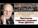Андрей ФУРСОВ - Протоколы сионских мудрецов и Доктрина Даллеса