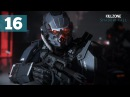Прохождение Killzone Shadow Fall В плену сумрака Часть 16 Разрушитель 5000 е видео