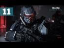 Прохождение Killzone: Shadow Fall (В плену сумрака) — Часть 11: Чужими глазами