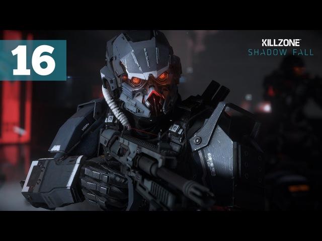 Прохождение Killzone: Shadow Fall (В плену сумрака) — Часть 16: Разрушитель (5000-е видео)