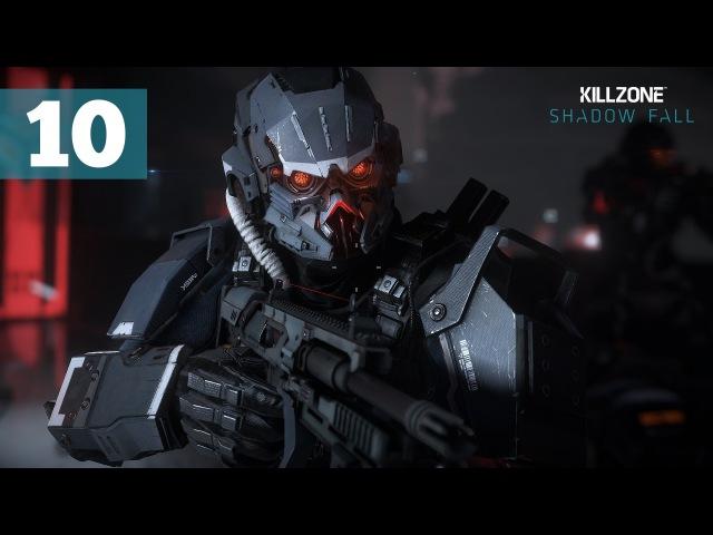 Прохождение Killzone: Shadow Fall (В плену сумрака) — Часть 10: Агент