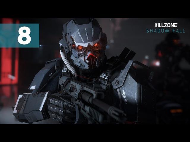 Прохождение Killzone: Shadow Fall (В плену сумрака) — Часть 8: Хелгаст