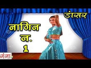 Bhojpuri Song   नागिन न. 1   Bhojpuri Nautanki   Nautanki 2016  