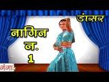 Bhojpuri Song | नागिन न. 1 | Bhojpuri Nautanki | Nautanki 2016 |