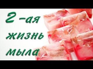 Вторая жизнь мыла - Kamila-Secrets Выпуск 20