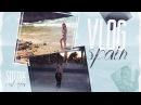 VLOG Spain ♥ 1 Кто оставил какашку в магазине♥Море и Пляж♥ Sotnik