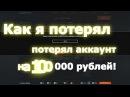 Warface:Аккаунт на 100 000 тысяч рублей!