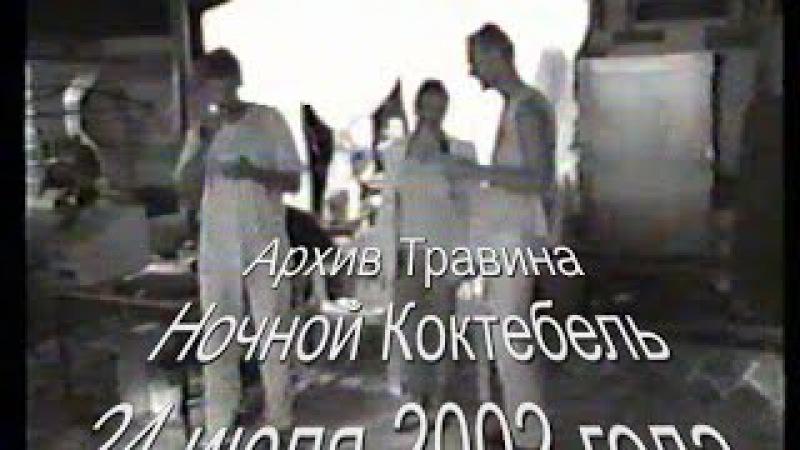 Архив Травина 02.07.24 Ночной Коктебель - июль 2002 года - Крым