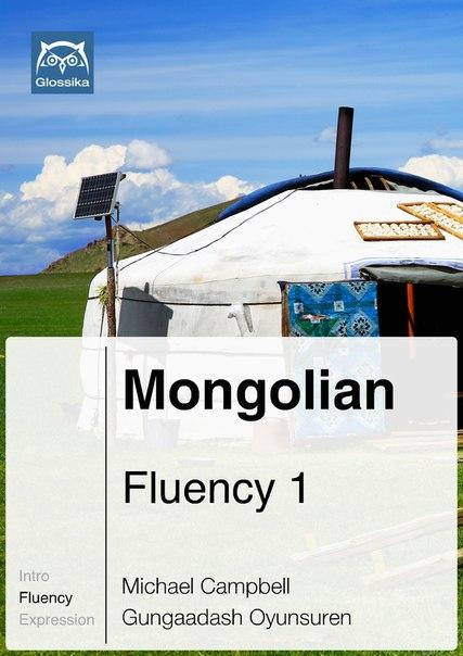 Glossika Mongolian Fluency 1,2,3