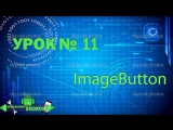 Android обучение. Урок 11. ImageButton Development in android