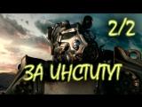 Fallout 4 Финал, концовка за Институт #2 Уничтожаем Подземку и Братство стали