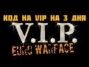 Код на VIP на 3 дня EURO WARFACEЕВРОПЕЙСКИЙ ВАРФЕЙС