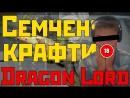 SemchenkoKirill крафтит Dragon Lore на стриме CS GO
