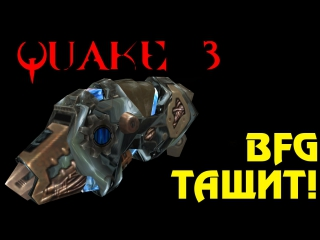 Quake 3 Arena - BFG В ДЕЛЕ!