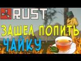 Rust #108 → ► Зашел попить чайку к соседям! ◄