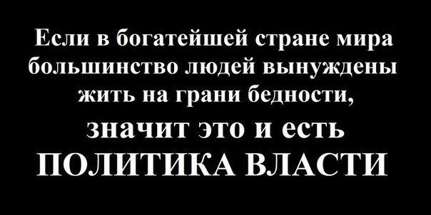 Жертвы либеральных реформ в России: 29 миллионов 142 тысяч жертв