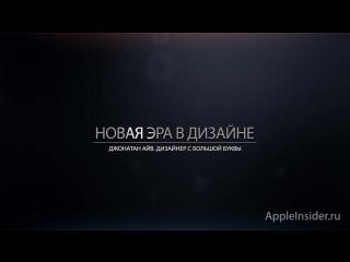 Джонатан Айв_ Дизайнер с большой буквы