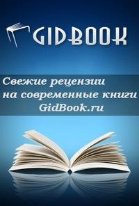 Рецензии на книги вк 3790