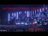 Ilya Soloviev &amp Poshout - Deja Vu 002 on AH. FM (29-01-2009). Trance-Epocha