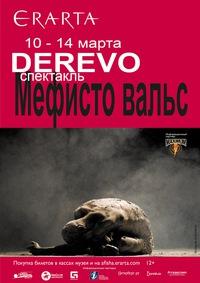 10-14/03 - Театр DEREVO. МЕФИСТО ВАЛЬС