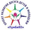 """Вожатский Отряд """"ПумБиКО""""+ Отряд ПОМОГАТОРов"""