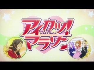[Ohys-Raws] Aikatsu! Music Award - Minna de Shou o Moraccha Ima Show! (BD 1280x720 x264 AAC)