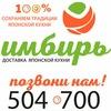 ИМБИРЬ Доставка Роллов и Суши Иркутск
