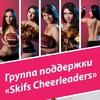 """Группа поддержки """"Skifs Cheerleaders"""""""