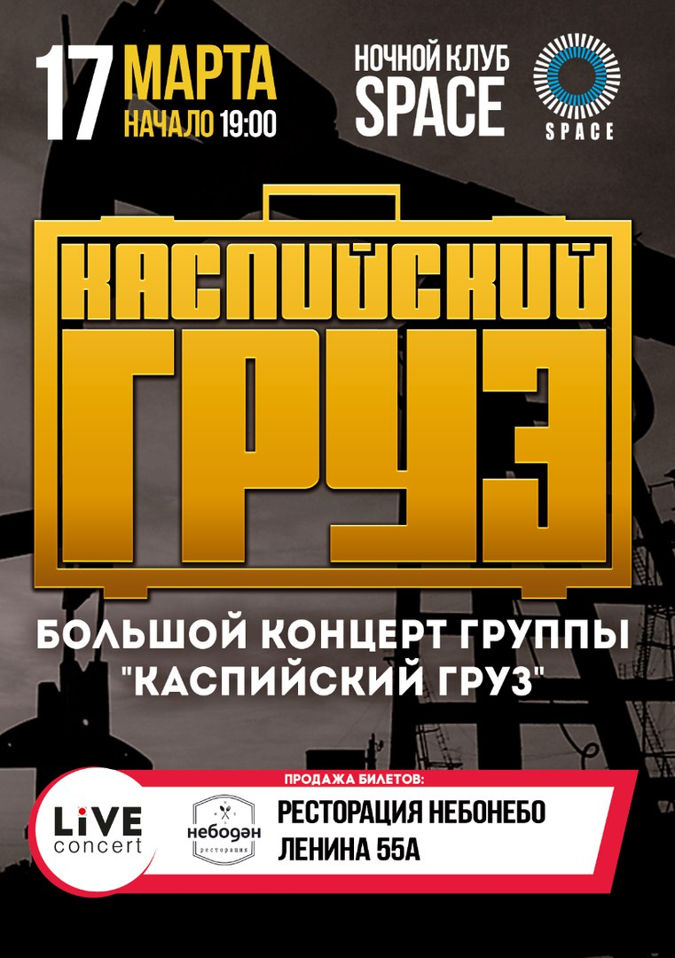 Афиша Великие Луки 17.02/ Каспийский Груз /Великие Луки