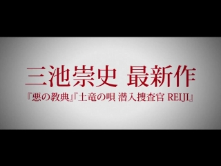 Только через твой труп / Kuime (2014) - Трейлер