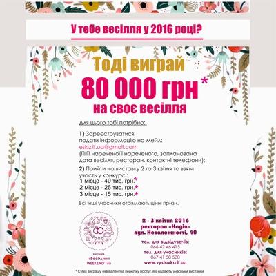 391564fbc5b69a Виставка Весільний WEEKEND'16   ВКонтакте