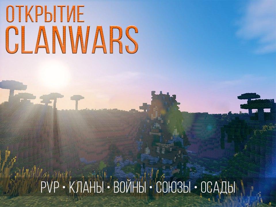Открытие ClanWars