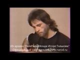 ✩ Игорь Тальков Памяти Виктора Цоя 1991 группа Кино