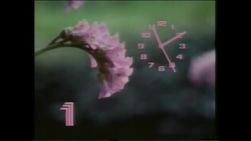 TV1-avslutning 1984-06-10