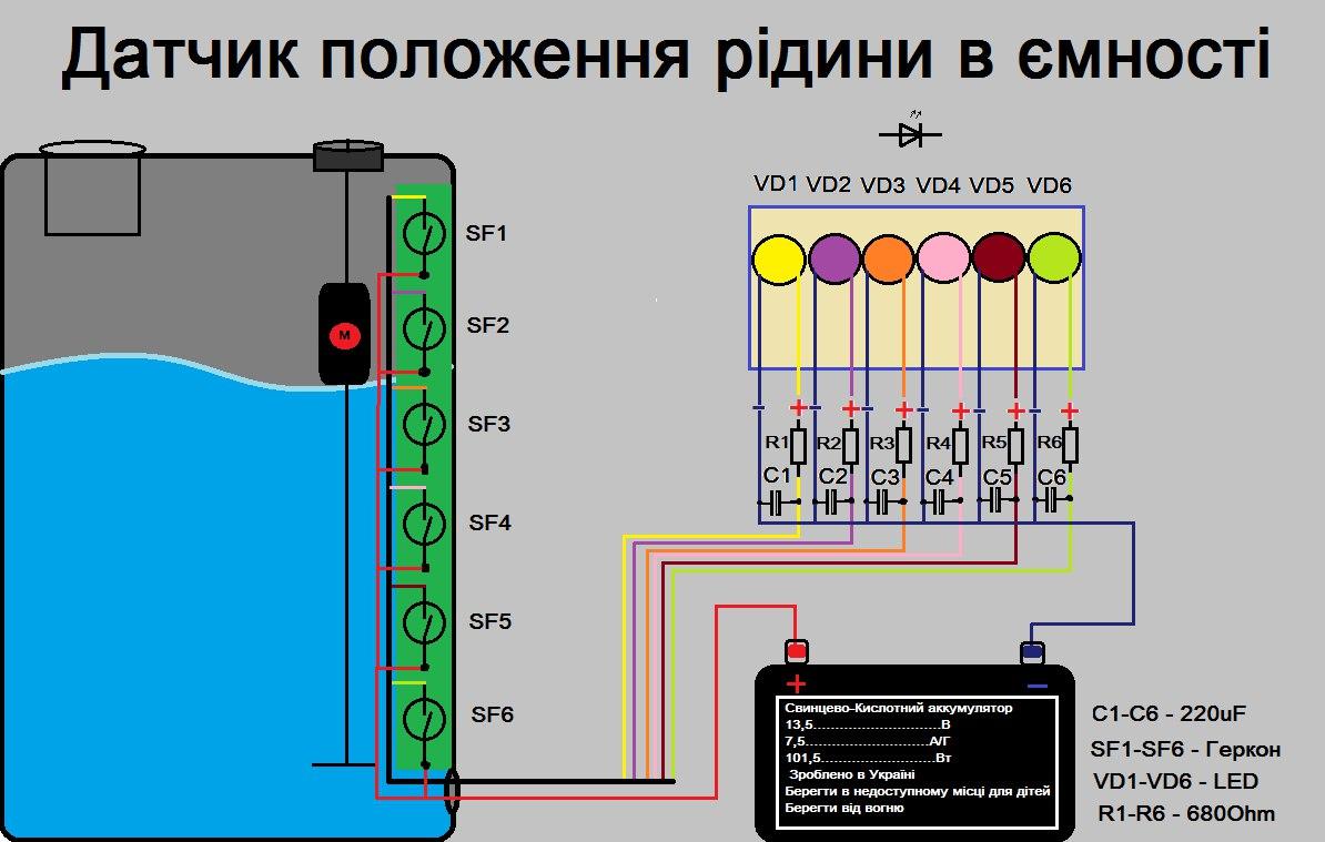 простой сигнализатор уровня топлива-схема