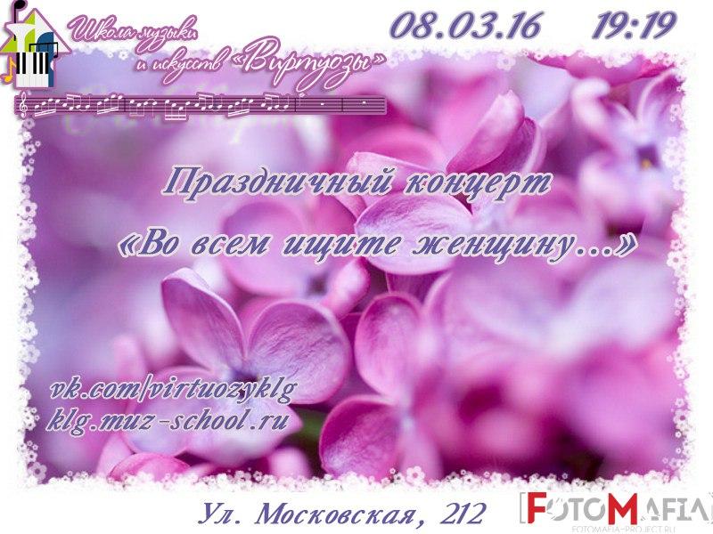 Афиша Калуга Праздничный концерт 08/03/16