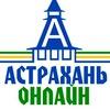 РИА Астрахань-Онлайн