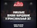 Праздничный концерт (baccara)