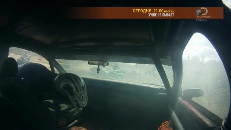 Катастрофа на колесах (4-я серия)