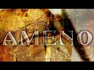 Era «Ameno» (1997)