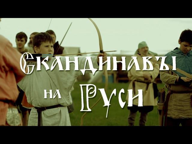 Скандинавы на Руси.