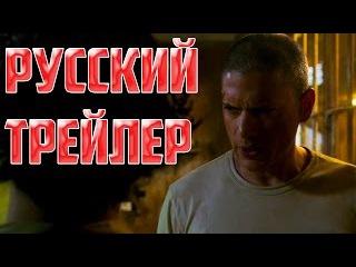Побег. 5 сезон (Воскрешение) / Prison Break. 5 season [Русский трейлер]