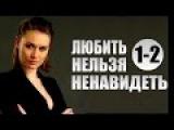 Любить нельзя ненавидеть 1-2 серия (2015) Остросюжетная мелодрама сериал