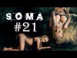 SOMA #21 [Финал] - Фистинг со сломанной рукой и огромным анусом