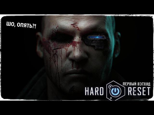 Поколение ремастеров, редуксов и переизданий ● Hard Reset: Redux