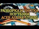 Acer Aspire 5750ZG: разборка, чистка ноутбука и замена термопасты (disassembling and cleaning)