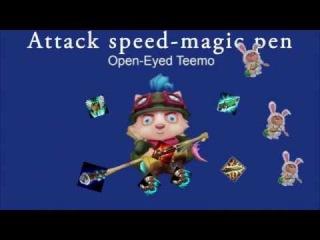 Монтаж League Of Legends #4. Attack speed, crit, magic pen Teemo